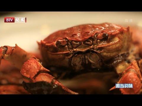 Chinese Food - Hunan cuisines-美食中国-湘菜-湘当韵味03