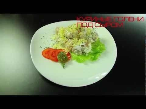 Куриные голени с сыром в мультиварке рецепты с фото