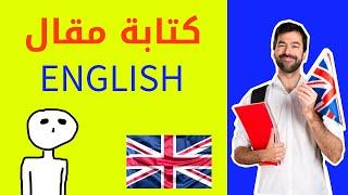 how to write an essay in English كيف تكتب مقال article بالانجليزية بشرح مبسط