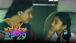 Sath Warsha   Episode 29 - (2021-06-10)   ITN Thumbnail