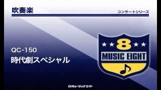 《吹奏楽コンサート》時代劇スペシャル