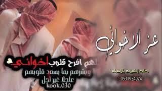 شيلة عن الاخوان 2020 اخواني يا عز الاخوان شيلات مهداه للاخوان حماسية رقص 2020 Youtube