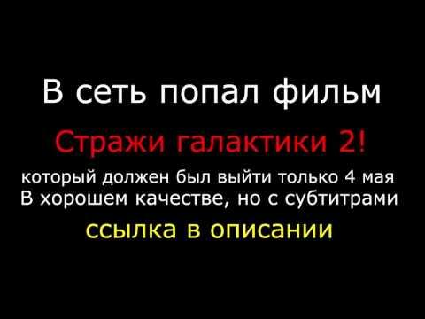 ФИЛЬМ СТРАЖИ ГАЛАКТИКИ 2, В ХОРОШЕМ КАЧЕСТВЕ