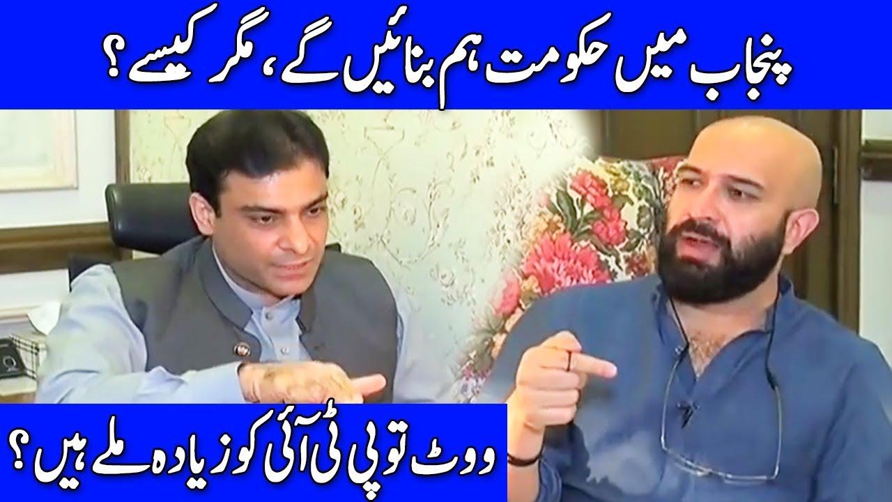 Electiion Kay Baad Hamza Shahbaz - Mahaaz with Wajahat ...