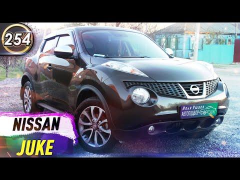 Обзор Nissan Juke. Плюсы и минусы Ниссан Жук. Какой кроссовер купить в КРИЗИС 2020? (выпуск 254)
