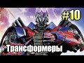 ТРАНСФОРМЕРЫ Битва за Темную Искру {Transformers} часть 10 — РАСЩЕЛИНА БАМБЛБИ