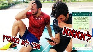 המפסיד שולח הודעה לאקסית!! (ניקו נגד  Sela TV)
