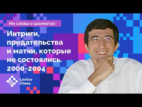 Владимир Крамник /