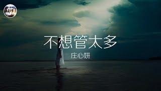 莊心妍 Ada - 不想管太多「太多的幸福背後 是否藏著沒爆發的痛」高品質純音樂