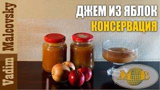 Консервация  Джем из яблок или как сделать яблочный джем. Мальковский Вадим
