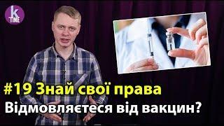 Вакцинация - можно ли отказаться? - #19 Знай свои права (русские субтитры)