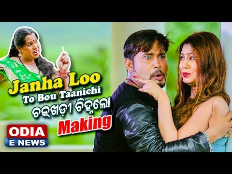 Janha Lo To Bou Tanichi Chalk Khadi Chinhalo - Music Video Making | Lubun-Tubun & Priyanka