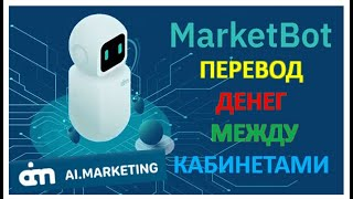 Ai Marketing Перевод денег между кабинетами