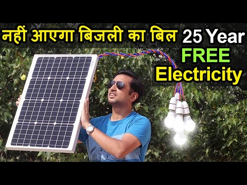 Free Home Electricity System 2020! Loom Solar Panel unboxing Installation & Full Review in Hindi BVR