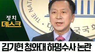 김기현 靑 하명수사 논란…'민간인 사찰' 의혹 | 정치데스크