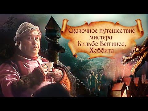 Хоббит мультфильм 1977 hd