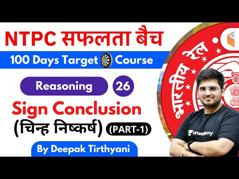10:15 AM - RRB NTPC 2019-20 | Reasoning by Deepak Tirthyani | Sign Conclusion