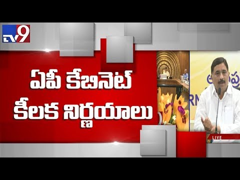 Kaluva Srinivas LIVE on AP Cabinet meet - TV9
