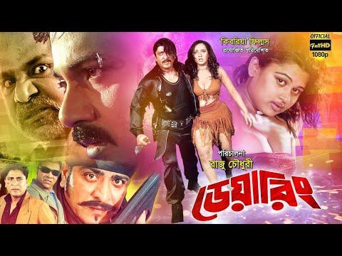 ডেয়ারিং - Dearing | আলেকজান্ডার বো, অমিত হাসান, ময়ূরী, মিশা সওদাগর, কাবিলা | Bangla Movie 2020