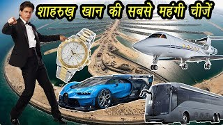 शाहरुख खान की 11 सबसे महंगी चीजें, कीमत जानकर उड़ जायेंगे होश
