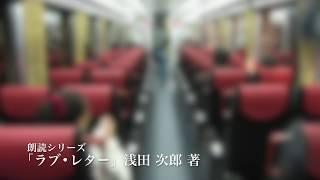 【伊東良 朗読シリーズ】 ラブレター「鉄道員(ぽっぽや)」より 著者 ...