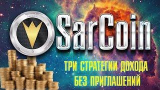 SARCoin | Три стратегии дохода Без приглашений