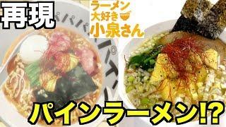【ラーメン大好き小泉さん】2話のパイナップルラーメンを再現!【アニメ料理】