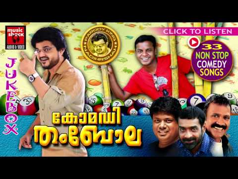 malayalam non stop parody songs comedy thambola comedy songs nadirsha darmajan manoj guinness malayala cinema film movie feature comedy scenes parts cuts ????? ????? ???? ??????? ???? ??????    malayala cinema film movie feature comedy scenes parts cuts ????? ????? ???? ??????? ???? ??????