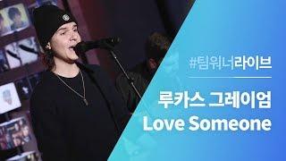 Gambar cover #Team워너 Live : 루카스 그레이엄 (Lukas Graham) - Love Someone