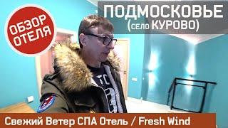 Fresh Wind СПА Отель Подмосковье Обзор Свежий Ветер СПА Отель обзор