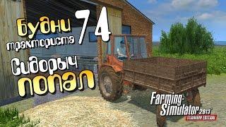 Сидорыч попал - ч74 Farming Simulator 2013(Еще одна забота нашему Сидорычу - на Т16 М свинкам моносмесь возить. Купить Farming Simulator 2013 http://goo.gl/vnfoSZ Плей-лист:..., 2015-01-15T16:17:07.000Z)