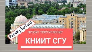 ПроектПоступление [Выпуск 1] КНиИТ СГУ