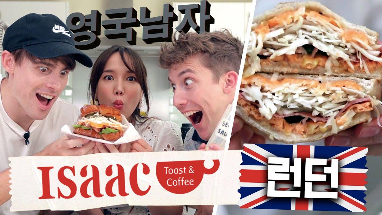 영국에서 이삭토스트 원조맛 재현해보기!! 창업 도전!!?