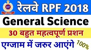 RPF General Science in Hindi || RPF General Science Most Important Question