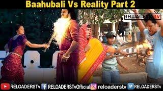 BAHUBALI VS REALITY | EXPECTATION VS REALITY | PART 2
