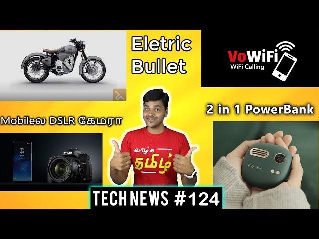 Prime #124 : 100X Zoom , Electric bullet , DSLR camera like mobile , Vowifi