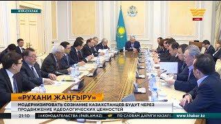 Модернизировать сознание казахстанцев будут через продвижение идеологических ценностей