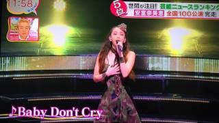 「namie amuro LIVE STYLE 2016-2017」ツアーファイナル オリックス劇場...