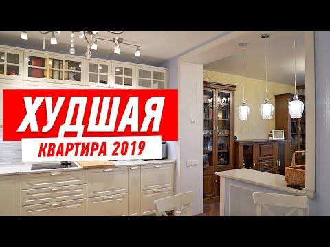 ХУДШАЯ КВАРТИРА 2019 ГОДА
