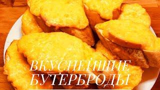 Рецепт вкуснейших бутербродов на завтрак