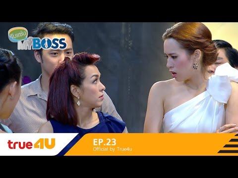 รับแซ่บ MY BOSS  [Full Episode 23 - Official by True4u]