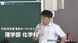 理学部化学科 2018年 夏季オープンキャンパス - 静岡大学