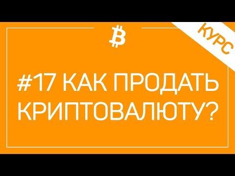 #Урок 17. Топ способы обмена криптовалюты биткоин BTC, эфириум ETH  на доллары, евро, рубли, гривны