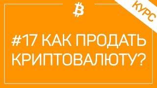 Заработать биткоин с нуля без вложений 2017!  1000 сатоши за 10 минут!