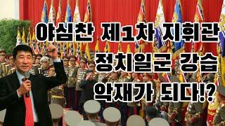 야심찬 제1차 지휘관 정치일군 강습, 악재가 되다!?