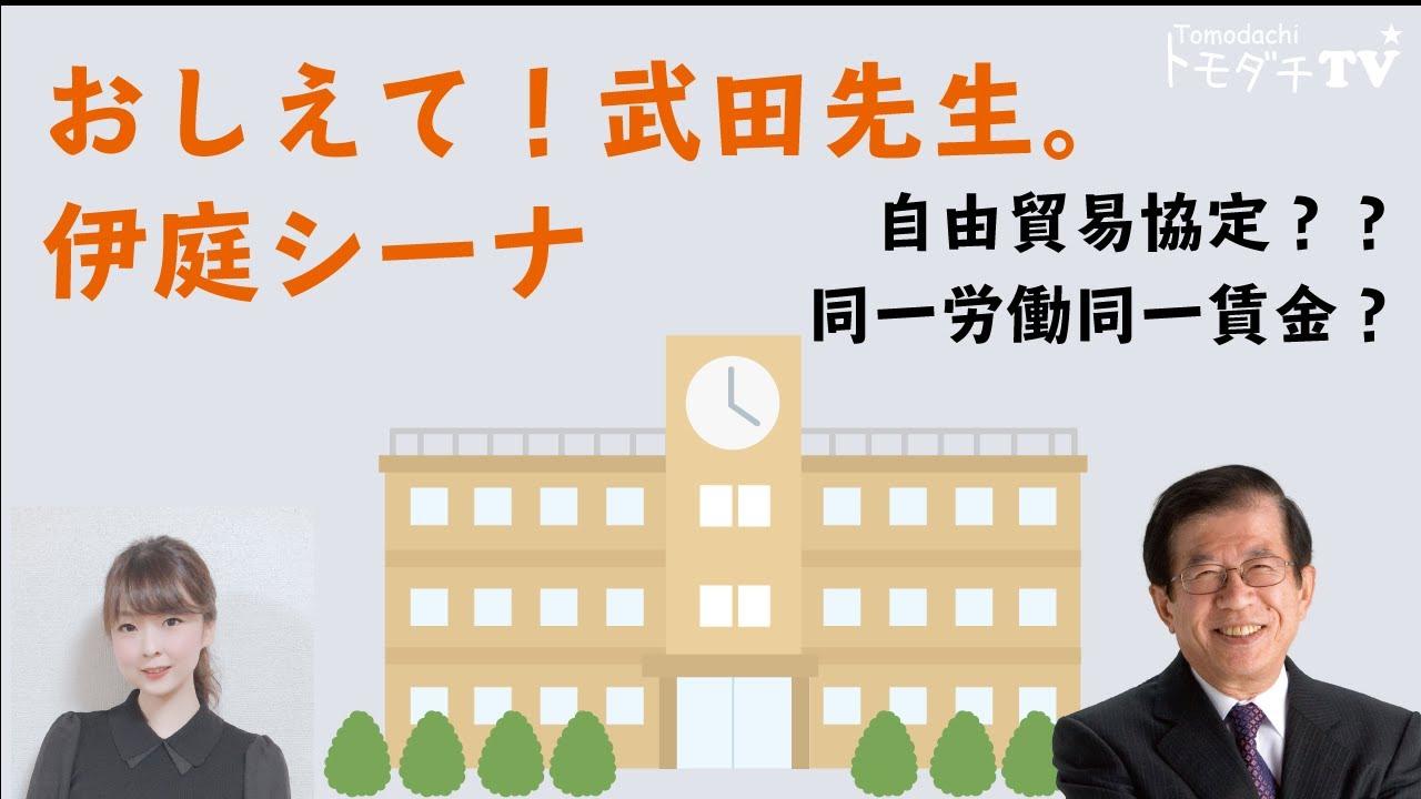 おしえて武田先生!伊庭シーナ