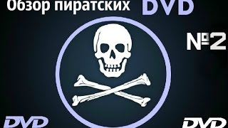 Обзор пиратских DVD #2