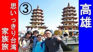 思いっきり台湾・高雄③ 家族旅行 【龍虎塔・左営蓮池潭】 thumbnail