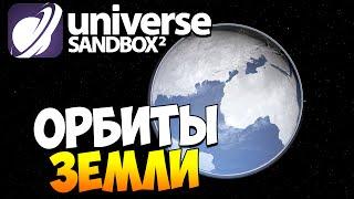 Universe Sandbox 2 | А что, если изменить орбиту Земли? (Alpha 18.2)