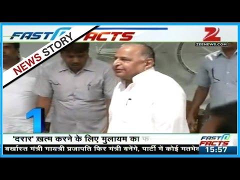 Fast n Fact | Shivpal Yadav met Mulayam Singh Yadav